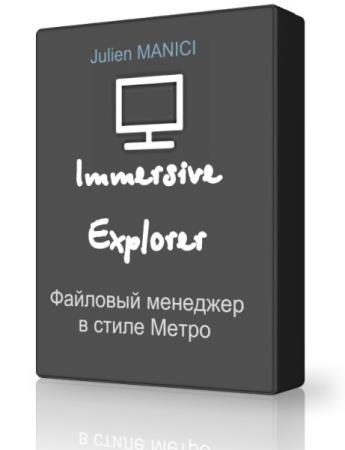 Immersive Explorer 1.0.8 - менеджер файлов