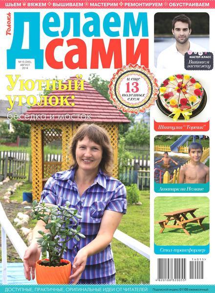 Делаем сами №15 (август/2014/Украина)