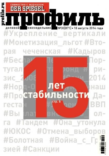 Профиль №30 (август 2014)