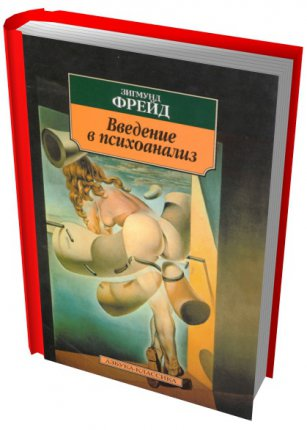 Сборник по Психоанализу (114 книг)