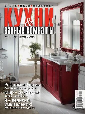 Кухни и ванные комнаты №11 (ноябрь 2014)