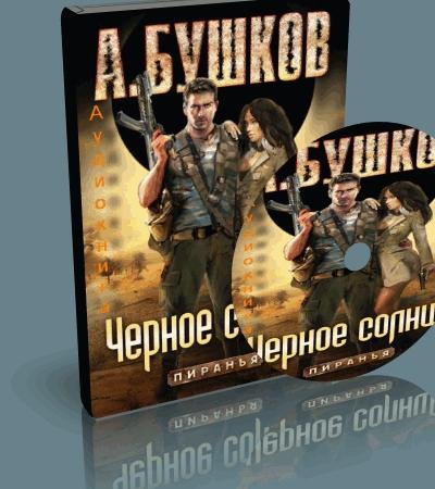 Аудиокнига Бушков Александр. Пиранья 17. Черное солнце (2012)