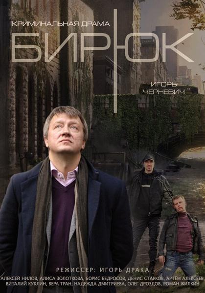 Бирюк (2014) SATRip