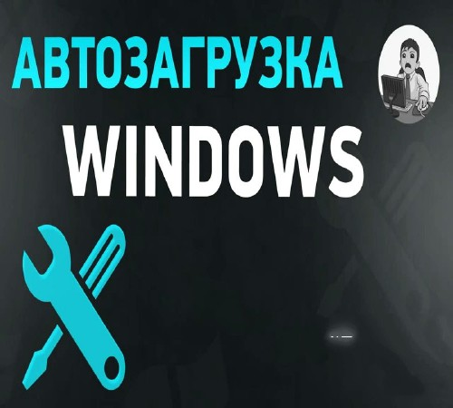 ��� ������ ��������� �� ������������ Windows? (2015)