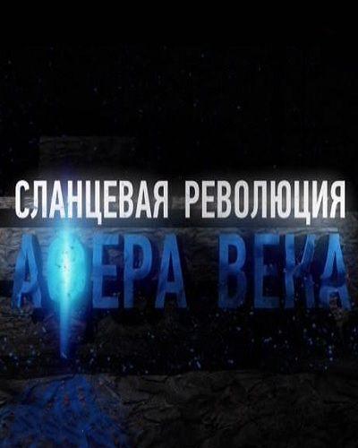 Сланцевая революция - Афера века (18.02.2015) SATRip