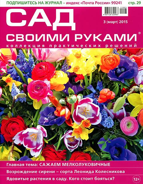 Сад своими руками № 3 2015