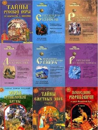 Тайны Земли Русской в 61 томе