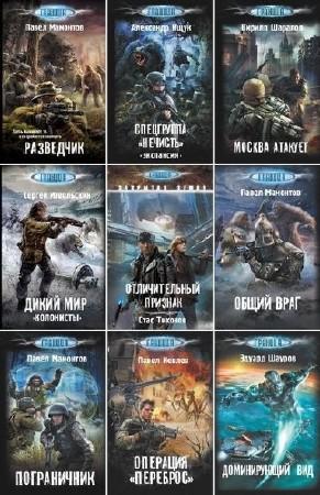 Серия. Граница. 10 книг (2014-2015)