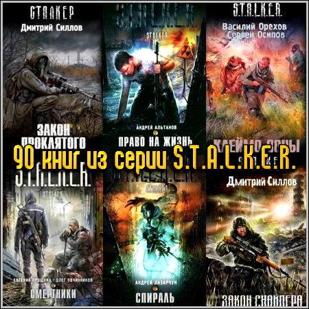 Книжная серия: Проект S.T.A.L.K.E.R. (90 книг) (1972, 2007-2011) FB2+TXT+DOC