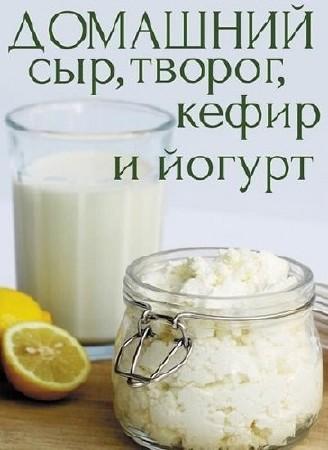 Домашний сыр, творог, кефир и йогурт (2015)