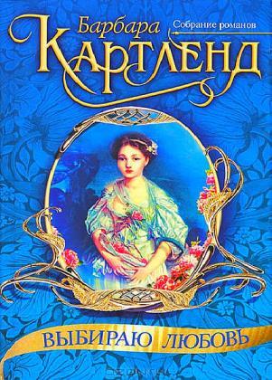 Барбара Картленд в 366 книгах