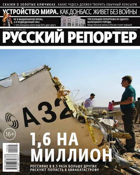 Русский репортер №24 (ноябрь 2015)