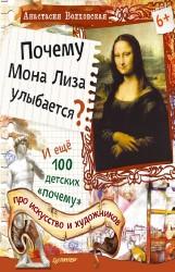 Почему Мона Лиза улыбается?