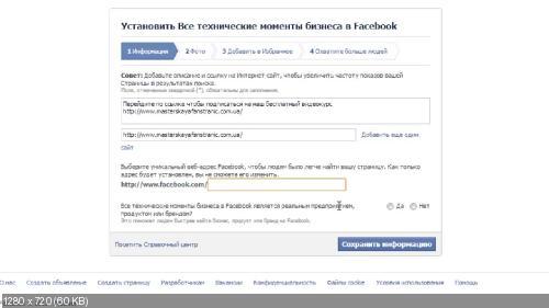 Новая профессия: администратор Facebook. Видеокурс 2014