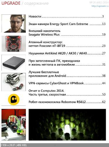 Журнал | UPgrade №26 (682) (июль 2014) [PDF]