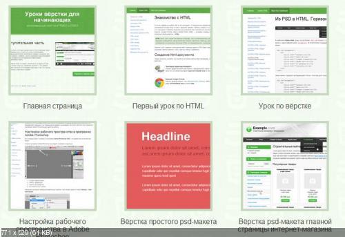 Учимся верстать psd-макеты. Курс HTML & CSS вёрстки 2014