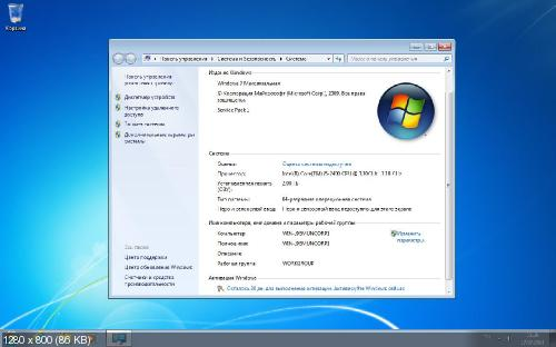 Windows 7 Ultimate SP1 by LEX 14.07.17 (x64/RUS/2014)