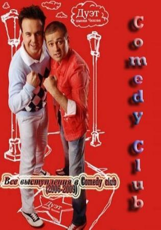 Дуэт имени Чехова - все выступления в Comedy club