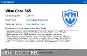 Wise Care 365 Pro 3.18 Build 278