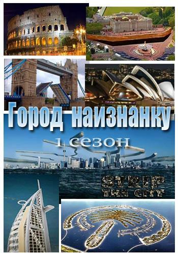 Discovery : Город наизнанку / Strip The City [1 сезон 1-6 серия] (2012) HDTVRip   VO