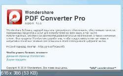 Wondershare PDF Converter Pro 4.0.5.1 (Русификатор)