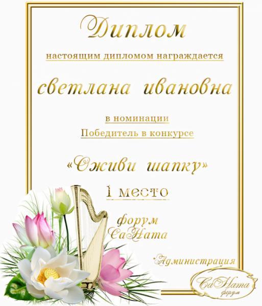 """Поздравляем победителей конкурса """"Оживи шапку!"""" A6cf82d91b554bab64af5573b505a403"""