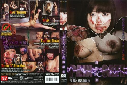 Japanese Torture– DDSC 021 [SCRUM, Pain Gate]