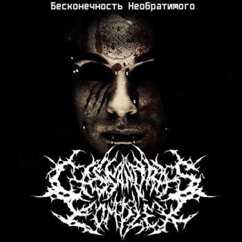 Cassandra's Complex - Бесконечность Необратимого [Single] (2014)