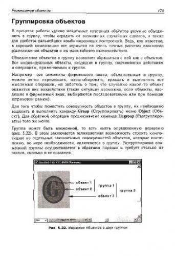 Сергей Пономаренко | Adobe Illustrator CS. Наиболее полное руководство (2004) [PDF]