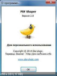 Glorylogic PDF Shaper 2.8 (Русификатор) + Portable RUS