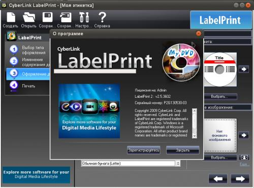CyberLink Power2Go Platinum 9.0.1827.0 Final (2014) PC