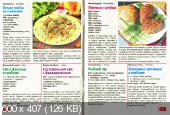 Мультиварка: лучшие рецепты и заготовки (№81, август / 2014)