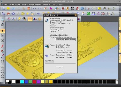 ArtCAM 2010 SP4 x86+x64 Rus