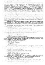���� ������� - �������� ������ (2001) PDF
