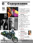 Playboy №9 Россия (Сентябрь) (2014) PDF