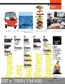 Men's Health №9 Украина (Сентябрь) (2014) PDF
