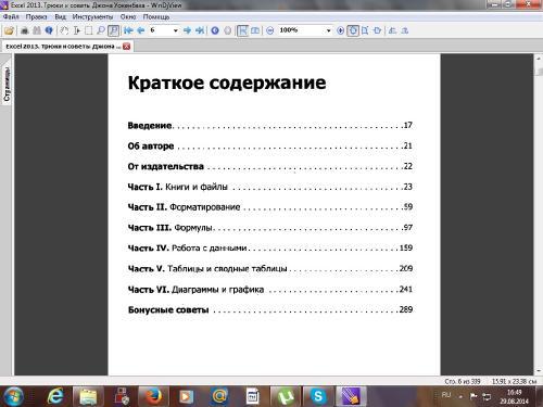 Excel 2013. Трюки и советы Джона Уокенбаха / DjVU / 2014