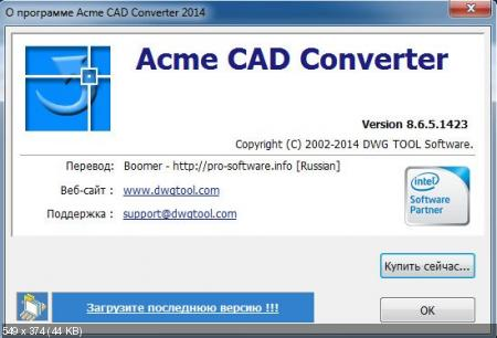 DWG TOOL Acme CAD Converter 2014 8.6.5.1423 (Русификатор)