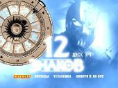 12 знаков / Zodiak - Der Horoskop-Morder [1-2 серии из 2] (2007) 2хDVD-9 | MVO