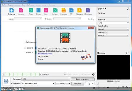 Xilisoft Video Converter Ultimate 7.8.4.20140925 (Русификатор)