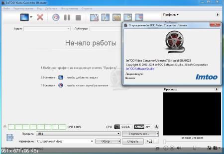 ImTOO Video Converter Ultimate 7.8.4 Build 20140925 (Русификатор)