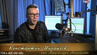 Александр Михайлов. Я боролся с любовью (2014) SATRip
