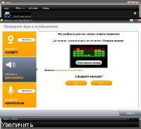 ooVoo 3.7.1.13 - бесплатные видеозвонки в интернете