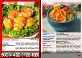 Золотая коллекция рецептов. Блюда русской кухни с картошкой и капустой (№100 / 2014)