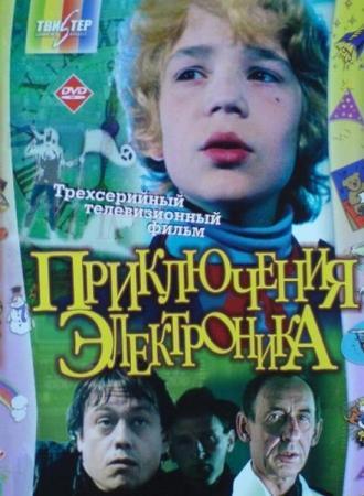 Приключения Электроника (1979) DVDRip + UA-IX