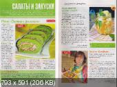 Золотые рецепты наших читателей (№19 / 2014)