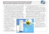 """DVD приложение к журналу """"Мир ПК"""" №11 (ноябрь 2014)"""