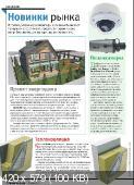 Приватный дом (№11, ноябрь / 2014)