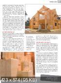 Обустройство & ремонт (№41, октябрь / 2014)