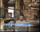 �� �����, ����� � ������ / ������������ ������ ��� (2012) DVB